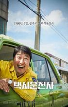 A Taxi Driver - Hun Jang