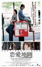 About Love - Ten Shimoyama, Chih-yen Yee, Yibai Zhang