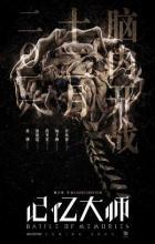 Battle of Memories - Leste Chen