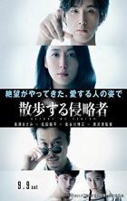 Before We Vanish - Kiyoshi Kurosawa