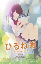 Hirune-hime: Shiranai watashi no monogatari - Kenji Kamiyama