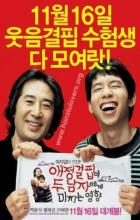 How the Lack of Love Affects Two Men - Seong-hoon Kim