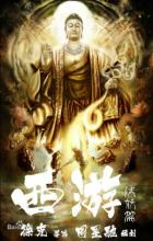 Journey to the West: The Demons Strike Back - Tsui Hark