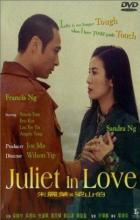 Juliet in Love - Wilson Yip