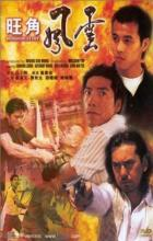 Mongkok Story - Wilson Yip