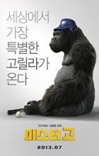 Mr. Go - Yong-hwa Kim