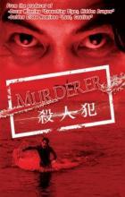 Murderer - Roy Hin Yeung Chow