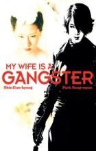My Wife Is a Gangster - Jin-gyu Cho