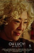 Oh Lucy! - Atsuko Hirayanagi