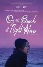 On the Beach at Night Alone - Sang-soo Hong