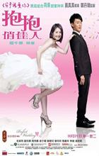 Perfect Wedding - Chun-Chun Wong