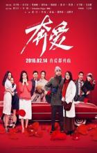 Run for Love - Qunshu Gao, Hu Guan, Hua-Tao Teng, Meng Zhang, Yibai Zhang