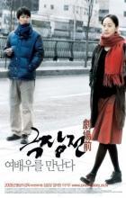 Tale of Cinema - Sang-soo Hong
