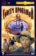 The Adventures of Huckleberry Finn - Georgiy Daneliya
