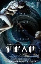 The Great Hypnotist - Leste Chen