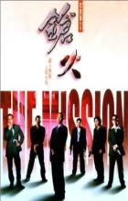 The Mission - Johnnie To