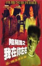 Troublesome Night 2 - Herman Yau