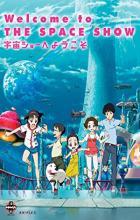 Welcome to the Space Show - Kôji Masunari, Masaaki Yuasa