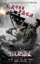 Wolf Warrior - Jing Wu