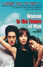 Woman Is the Future of Man - Sang-soo Hong