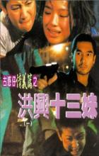 Young and Dangerous: Portland Street Blues - Wai Man Yip