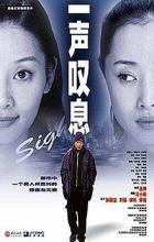 A Sigh - Xiaogang Feng