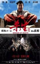 Design of Death - Guan Hu