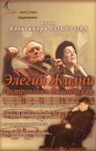 Elegy of Life: Rostropovich, Vishnevskaya - Alexander Sokurov