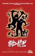 Guangrongde Fennu - Baoping Cao