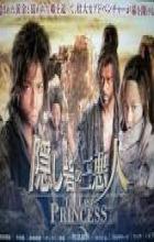 Hidden Fortress: The Last Princess - Shinji Higuchi