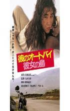 His Motorbike, Her Island - Nobuhiko Obayashi