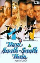 Hum Saath-Saath Hain - Sooraj Barjatya