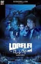 Lorelei: The Witch of the Pacific Ocean - Shinji Higuchi