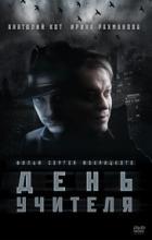 Protest Day - Sergey Mokritskiy