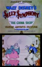 The China Shop - Wilfred Jackson